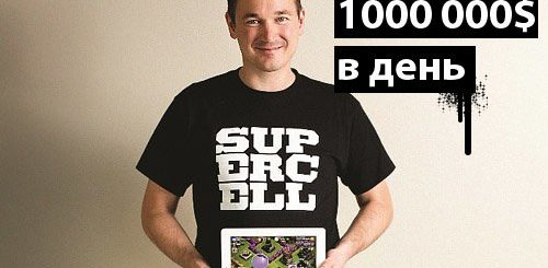 Компания SUPERCELL (разработчики Clash of Clans)