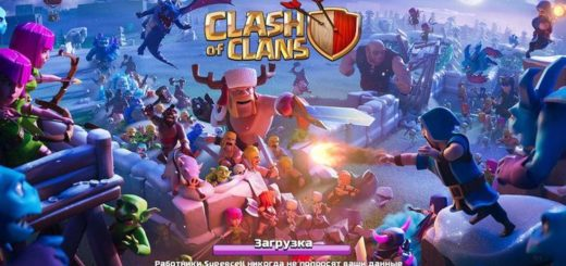 Как начать играть в clash of clans заново, сначала